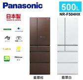 【佳麗寶】-留言享加碼折扣(Panasonic國際牌)500L六門日本進口玻璃面變頻冰箱【NR-F504HX】