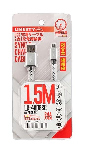 利百代 LB-4006SC 2合1充電傳輸線 1入