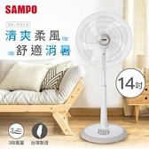 SAMPO聲寶 14吋機械式立扇/電風扇 SK-FG14