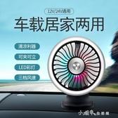車用風扇車用風扇多功能創意USB電風扇12V24V 汽車迷你小風扇用品 【快速出貨】