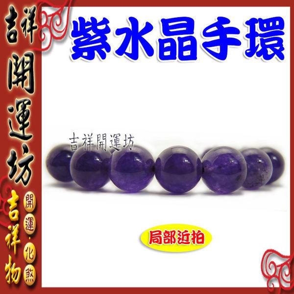 【吉祥開運坊】手鍊系列【紫水晶~圓型手鍊-大小可調(8mm)】開光加持/擇日安置