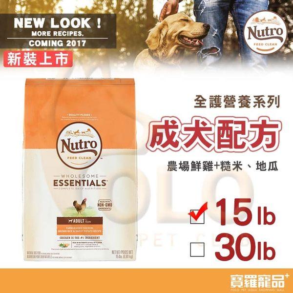 美士全護營養 小型犬-成犬配方(鮮雞+糙米+地瓜)15磅【寶羅寵品】