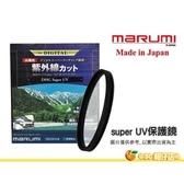 Marumi Super DHG UV L390 52mm 抗紫外線多層鍍膜保護鏡 防油防水超薄框濾鏡日本製 彩宣公司貨