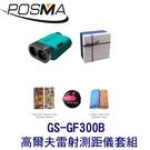 POSMA 高爾夫測距儀 雷射測距儀 (600M) 手持式 套組 GS-GF300B