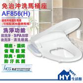 《HCG和成》免治馬桶蓋AF-856(AF856),溫哄+除臭 和成牌暖烘型免治沖洗馬桶座【不含安裝】