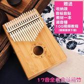拇指琴 拇指琴 卡林巴琴 17音樂器kalimba琴初學者便攜式入門手指琴 名創家居館
