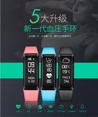 智慧手環防水多功能男女心率智慧運動手錶計步器【99購物狂歡搶購】
