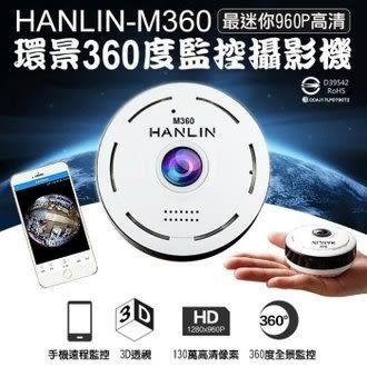 【免運】HANLIN M360 最迷你960P高清 環景360度監控攝影機 監視器