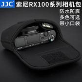☛【全館88折+免運費】JJC 索尼黑卡相機包RX100M6 M5A M4 M3 RX100IV