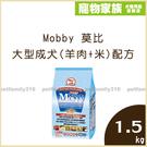 寵物家族-Mobby 莫比 大型成犬(羊肉+米)配方1.5kg
