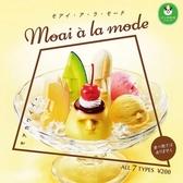 小全套6款【日本進口】摩艾聖代 扭蛋 摩艾像冰品 摩艾石像 摩艾像 Moai 熊貓之穴 - 854910