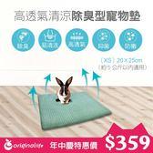 [特價]機能除臭寵物墊 小型(20x25cm) / 透氣舒適 / 貓狗通用 / Original Life 綠能環控 (XS) 吉娃娃 兔子