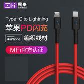 ZMI紫米蘋果認證PD快充線Type-c轉Lightning數據線MFi認證USB-C轉L充電資料線+PD快速充電器套裝