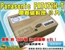 Panasonic 國際牌 KX-FAT472H-T (3入) 原廠碳粉匣 TMP02