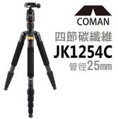 COMAN 科曼 JK-1254C+CQ-0 25mm四節反折碳纖腳架組