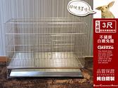 【空間特工】全新不鏽鋼 固定式3尺生產籠(兔籠/兔屋)三尺不銹鋼白鐵線籠/圍欄