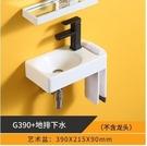 (G390單盆含地排下水) 掛牆式洗手盆櫃組合衛生間簡易洗臉盆迷你小戶型三角掛盆面盆
