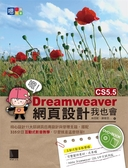 (二手書)嗯!Dreamweaver CS5.5網頁設計我也會