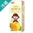 養樂多柳橙汁100%(200ML*6瓶)【愛買冷藏】