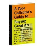 (二手書)教你如何買到好藝術:給囊中羞澀收藏家的購買指南