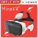 ✿mina百貨✿ 小宅Z4 VR眼鏡 立體聲耳機 送海量資源+電影+謎片+遊戲 【C0141】