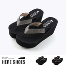 [Here Shoes]跟高前3.5 後8cm 水鑽鞋面 夾腳拖鞋 楔型跟鞋 MIT台灣製-KT834