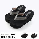 [Here Shoes]跟高前3.5 後8cm 水鑽鞋面 夾腳拖鞋 楔型跟鞋 MIT台灣製-KNG589