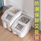 儲糧桶 密封寵物糧罐收納儲存桶大容量糧筒防潮【匯美優品】