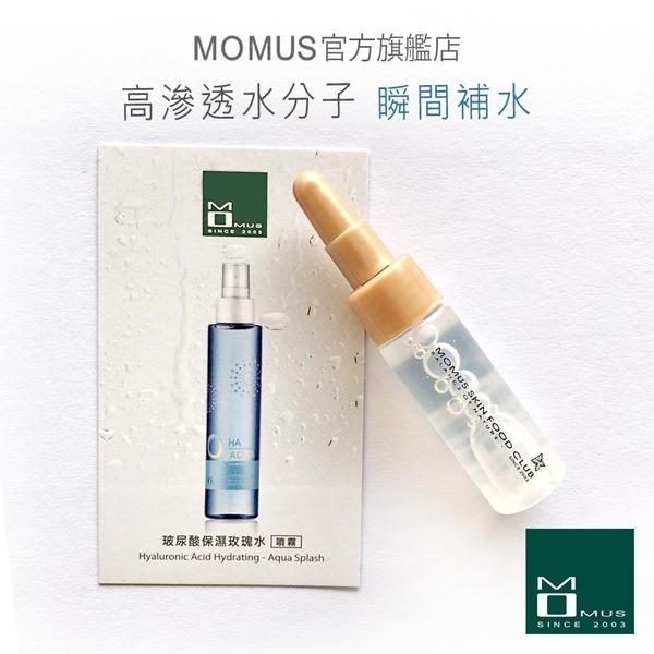 MOMUS 玻尿酸保濕玫瑰水-體驗瓶 7ml