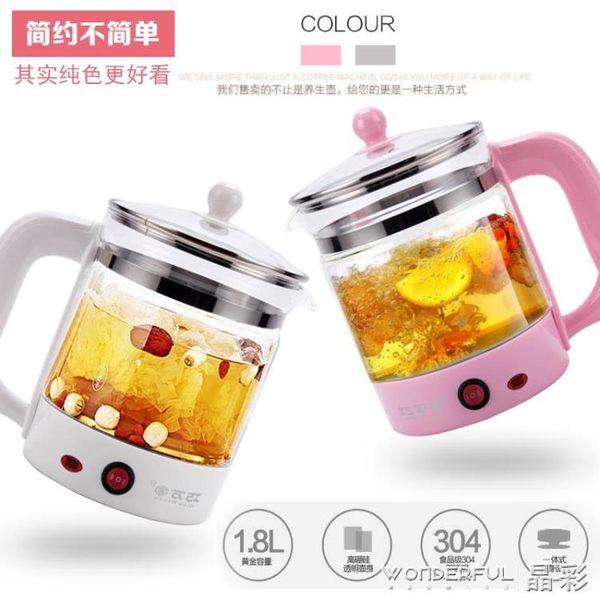 養生壺 多功能養生壺一體1.8L加厚玻璃煎藥壺電熱燒水壺黑茶煮茶器220v 晶彩生活