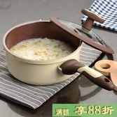 牛奶鍋 18cm奶鍋不粘鍋嬰兒輔食鍋湯鍋牛奶煮面鍋陶瓷電磁爐小鍋
