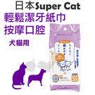 PetLand寵物樂園《日本Super Cat》輕鬆潔牙紙巾〔牙齦按摩〕CS35 - 犬用30枚 / 潔牙紙巾