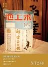 邱垂昌-栽種米