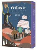 (二手書)世界少年文學必讀經典60:地底旅行