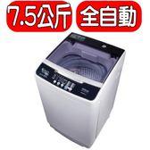 含運無安裝★HERAN禾聯【HWM-0751】7.5公斤全自動洗衣機
