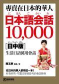(二手書)專賣在日本的華人!日本語會話10000【日中版】:超詳細、超好用!收錄華人最..