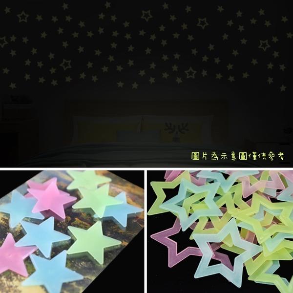 星星 夜光貼 螢光星星貼片 立體牆貼 螢光牆貼 夢幻星空牆貼 夜光星星