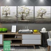 (交換禮物)客廳沙發背景牆畫餐廳3D立體浮雕畫掛畫現代無框裝飾畫壁畫發財樹 XW