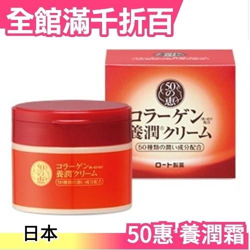 日本原裝 ROHTO 50惠 養潤霜 乳霜 90g 保濕護膚乳液熟女媽媽母親節熟齡【小福部屋】