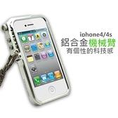 【送鋼化玻璃保護模】iPhone 4/4S 機械臂鋁合金保護框~暢銷歐美個性設計 戶外活動必備