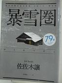 【書寶二手書T8/翻譯小說_BAK】暴雪圈_佐佐木讓,  李漢庭