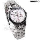 mono 三眼錶 品味與細膩 超硬鎢鋼外框 錐形刻紋面盤 日期 星期 顯示窗 白色 女錶 2700三眼白小