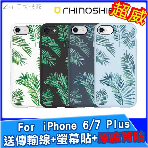 犀牛盾-客製化背蓋 iPhone i6 i6s i7 i8 Plus 5.5吋 保護殼 背蓋 手機殼 耐衝擊背蓋-草綠系列-綠葉1