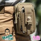 「指定超商299免運」戶外戰術腰包 運動腰包 掛包 手機腰包 工具包【B00083】