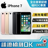 【創宇通訊│福利品】A級保固3個月 APPLE iPhone 7 32G (A1778) 開發票
