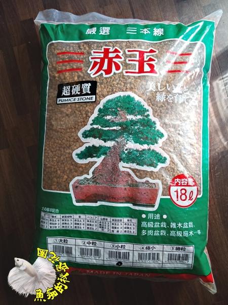 中顆粒[大包赤玉土18公升] 多肉植物仙人掌專用介質 可與培養土混合使用!利於排水