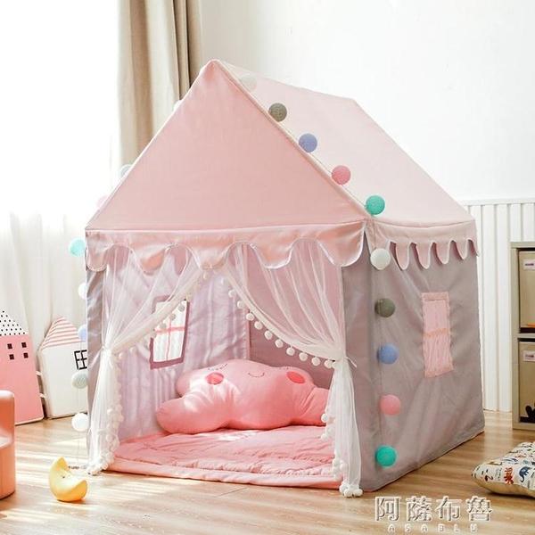 兒童帳篷 小斑鳩兒童遊戲帳篷室內游戲屋公主女孩家用小房子城堡床上分床神器 MKS阿薩布魯