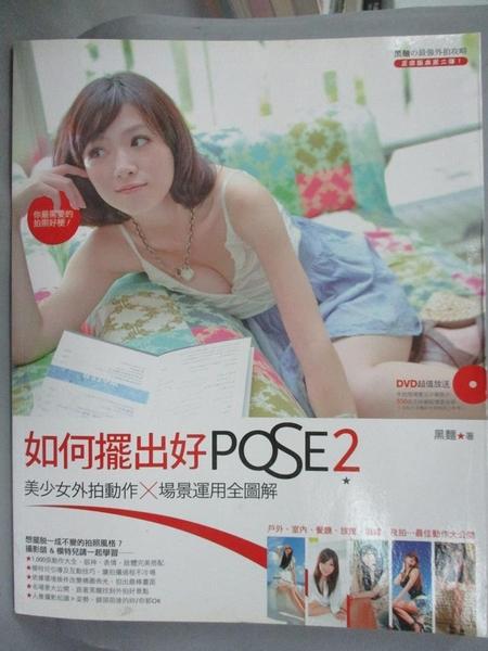 【書寶二手書T7/攝影_XEG】如何擺出好POSE(2)-美少女外拍動作X場景運用全圖解_黑麵_無光碟