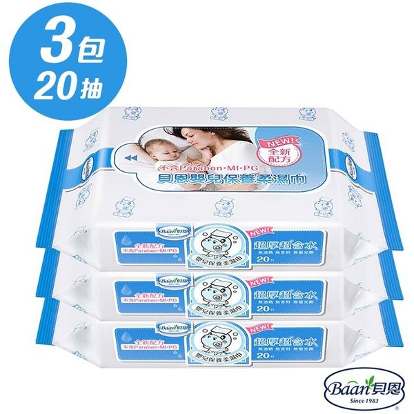 Baan貝恩 嬰兒保養柔濕巾EDI-無香料 20片*3包【德芳保健藥妝】