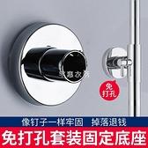 免打孔固定底座淋浴套裝底座大花灑支架淋雨蓮蓬頭浴室淋浴器配件 快速出貨